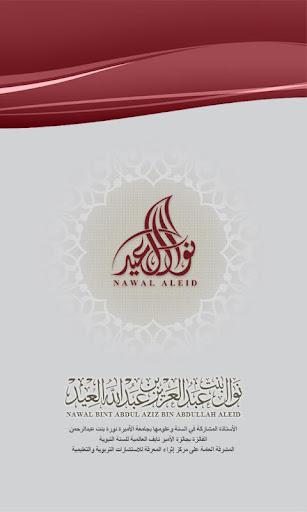 الدكتورة نوال العيد