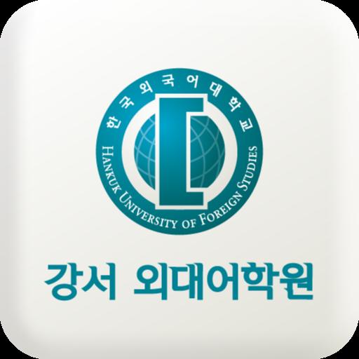 강서 외대어학원 教育 App LOGO-硬是要APP