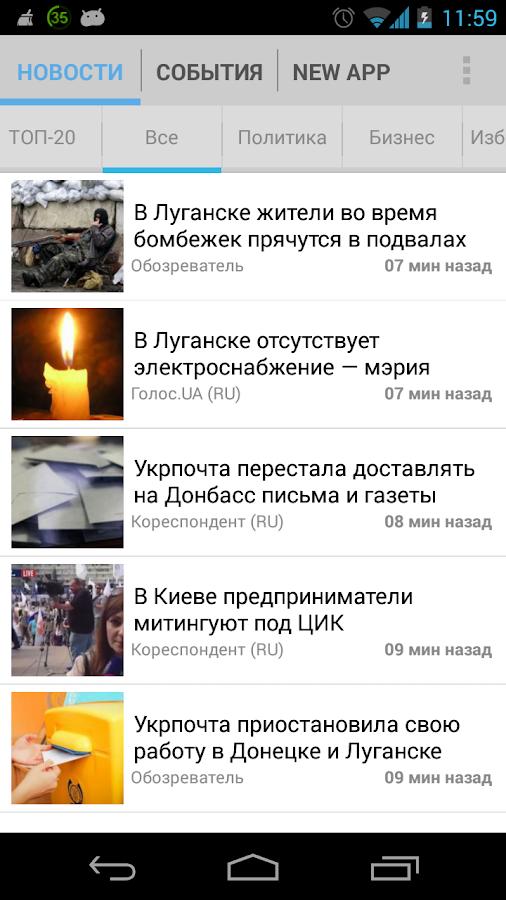 Ukrainian news AllNews - screenshot