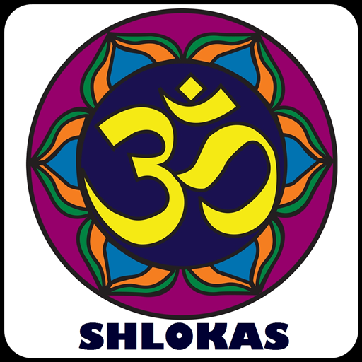 Lahari Slokhas Hindu Chants LOGO-APP點子