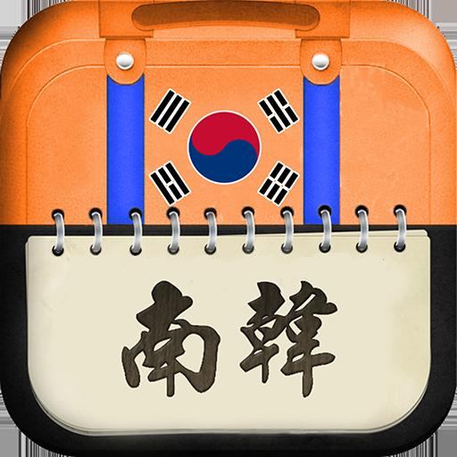 愛旅足跡 南韓篇 LOGO-APP點子