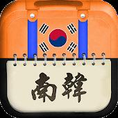 愛旅足跡 南韓篇