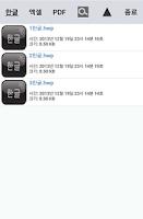 Screenshot of 도동교회