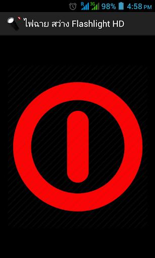 ไฟฉาย สว่าง Flashlight HD