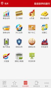 玩免費財經APP|下載工行手机银行 app不用錢|硬是要APP