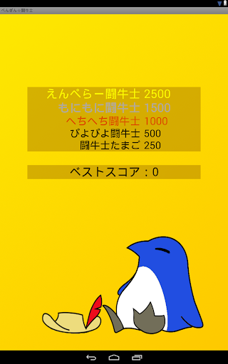 無料动作Appのペンギン☆闘牛士(マタドール)~かわいい脱力系アクション|HotApp4Game