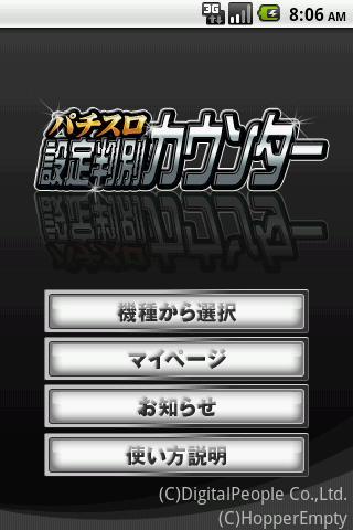 パチスロ設定判別カウンター- スクリーンショット