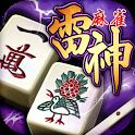 麻雀 雷神 -Rising-|無料で楽しめる本格3D麻雀 icon