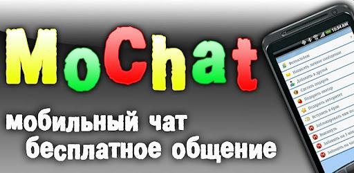 MoChat - Мобильный чат! on Windows PC Download Free - 1 0 0