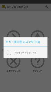 카카오톡 대화분석기 - screenshot thumbnail
