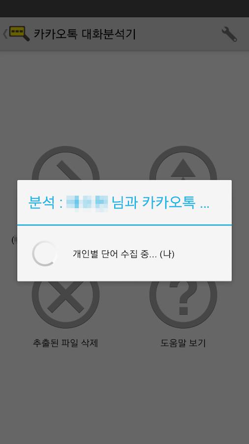 카카오톡 대화분석기 - screenshot