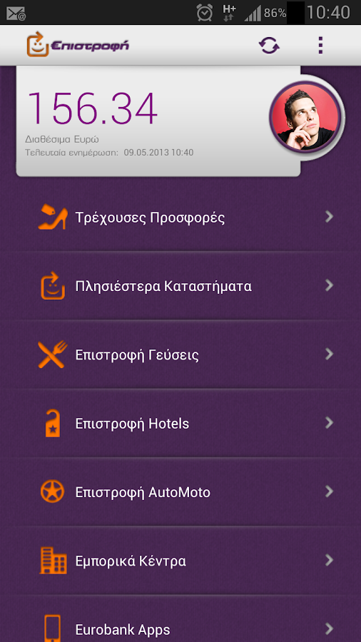 ΕΠΙΣΤΡΟΦΗ EUROBANK - screenshot