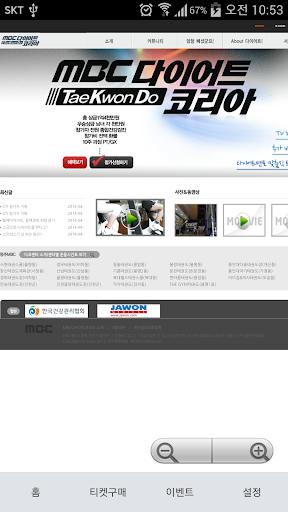 【免費社交App】MBC다이어트코리아울산-APP點子