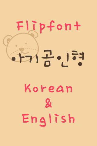 Rix아기곰인형™ 한국어 Flipfont