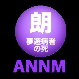 娱乐の日野聡の朗読『夢遊病者の死』 LOGO-記事Game