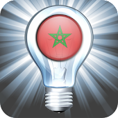 Morocco Flashlight