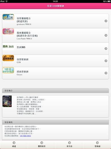 【免費媒體與影片App】佳音電台-APP點子