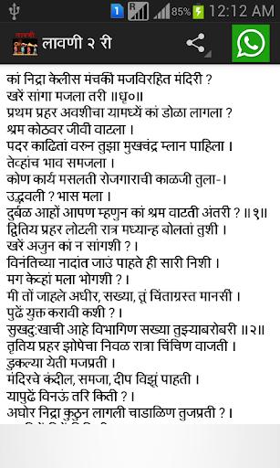 Marathi Lavani लावणी