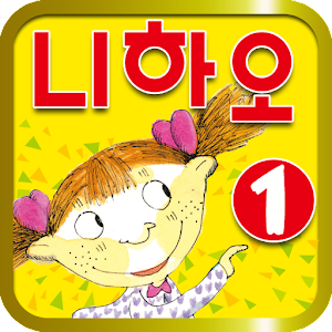 니하오 어린이중국어 낱말카드1 for Android