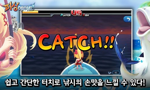 fishing mates - screenshot thumbnail
