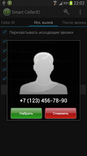 Smart CallerID- screenshot thumbnail