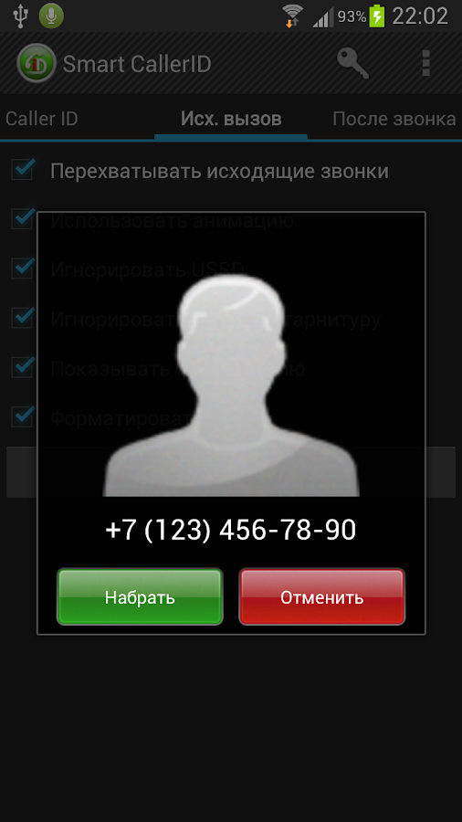 Smart CallerID - screenshot