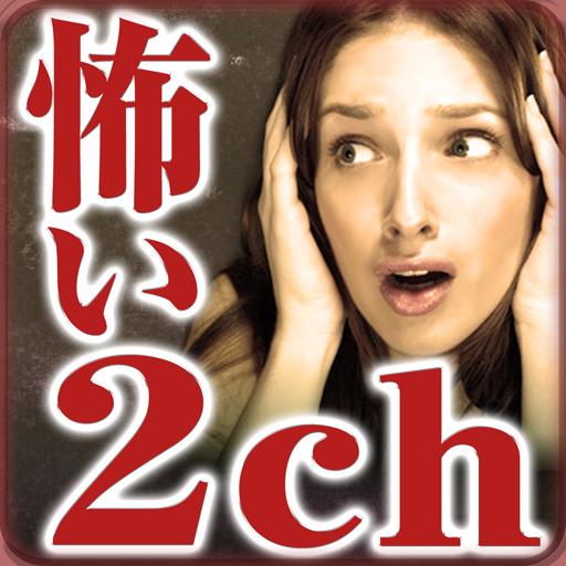【無料】怖い話!「怖い2ch 2chまとめらば~ず」