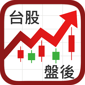 台股盤後資訊 財經 App LOGO-APP試玩