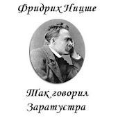 Так говорил Заратустра  Ницше