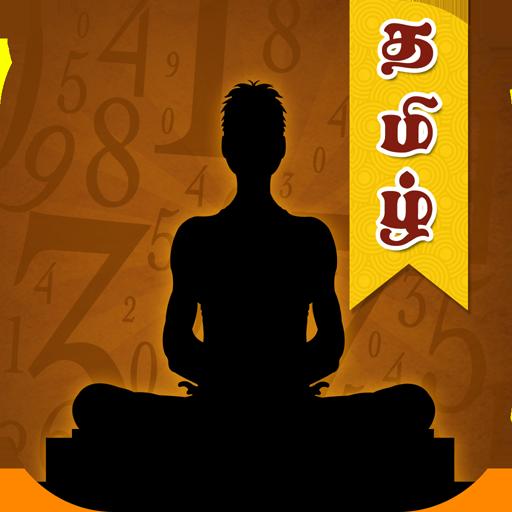 Sahadev Prediction Chart Tamil LOGO-APP點子