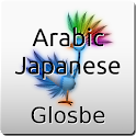Arabic-Japanese Dictionary icon