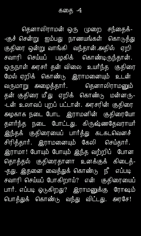 Thenali Raman Stories in Tamil - screenshot