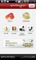 Screenshot of 박코치어학원