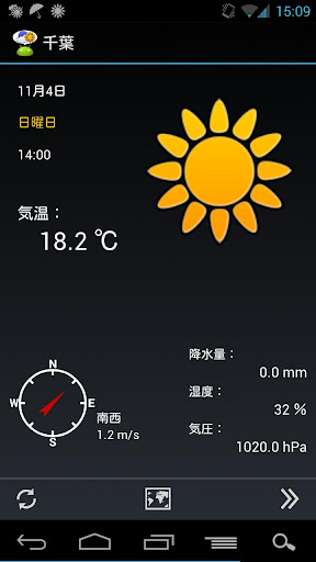 WeatherNow JP weather app