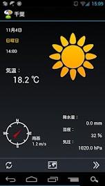 WeatherNow (JP weather app) Screenshot 1