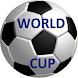 ワールドカップ2018