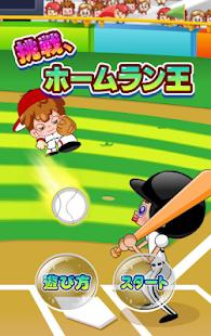 挑戦ホームラン王 無料野球ゲーム