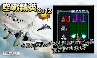 Screenshot of 空戰精英2012