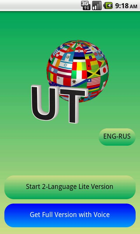 Eng-Russian Translator Lite- screenshot