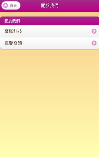 聚勝科技 漫畫 App-愛順發玩APP