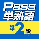 英検Pass単熟語準2級 icon