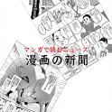 漫画の新聞 logo