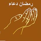 Islamic Dua icon