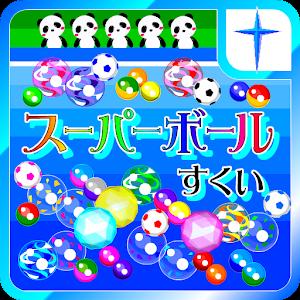 スーパーボールすくい ~金魚すくいシリーズ7~ 街機 App Store-愛順發玩APP