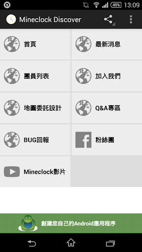 Mineclock Discover