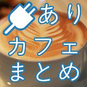 電源カフェまとめ~都内版~