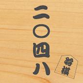 2048 Shogi - Japanese Puzzle -