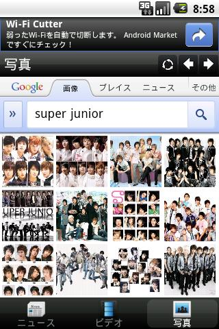 Super Junior Mobile- screenshot