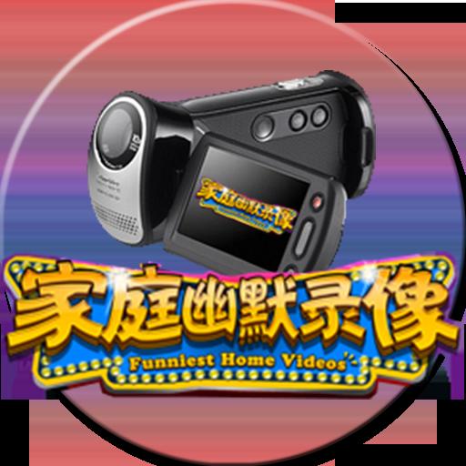 家庭幽默錄像 Funniest HomeVideos 娛樂 App LOGO-硬是要APP