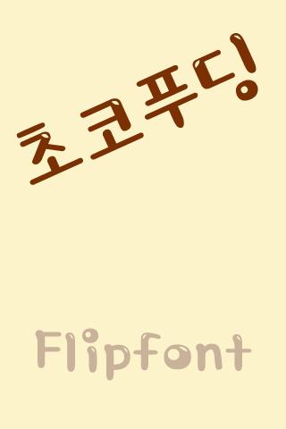 SD초코푸딩™ 한국어 Flipfont
